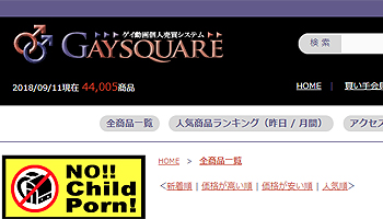 GAY SQUARE安全比較